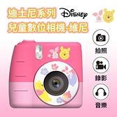 迪士尼系列 兒童數位相機 粉萌祭限定 粉粉維尼 兒童相機 數位相機 玩具相機