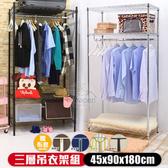 【居家cheaper】45X90X180CM三層吊衣架組(贈布套)烤漆黑 皇家藍布套