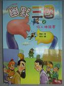 【書寶二手書T1/兒童文學_KGC】幽默三國之吸人機競賽_作者/周銳、繪者/奇兒(林耀煌)