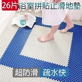【媽媽咪呀】超柔韌可裁防滑浴室拼接地墊_26片象牙白