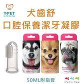 Pet'sTalk~齒妍堂T-PET DOG 犬齒舒 日常護理潔牙凝膠 50ml +附指套