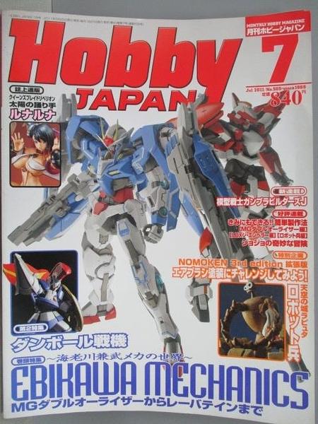 【書寶二手書T1/嗜好_YCV】Hobby Jspan_2011/7_Ebikawa Mechanics_日文