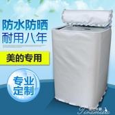 洗衣機罩-防水防曬波輪上開5/5.5/6/7/8/8.5kg公斤全自動套罩 提拉米蘇