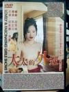 挖寶二手片-T02-127-正版DVD-華語【太太的外遇 限制級】-沈美娜 流星(直購價)