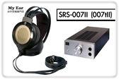 STAX 系統組合 SRS-007II (007tII) SR-007II + SRM-007tII [My Ear 台中耳機專賣店]