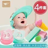 黑五好物節 蓄聰寶寶洗頭帽防水護耳小孩可調節洗澡帽嬰兒洗發帽兒童浴帽