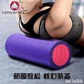 健身滾瑜伽柱按摩放鬆肌肉普拉提實心狼牙泡沫軸筋膜棒滾筒 QQ11566『bad boy時尚』