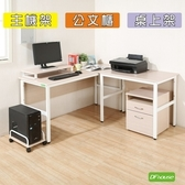《DFhouse》頂楓大L型工作桌+主機架+桌上架+活動櫃-黑橡木色白楓木色