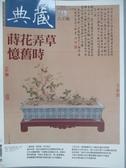 【書寶二手書T7/雜誌期刊_XCB】典藏古美術_315期_蒔花弄草憶舊時