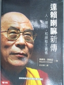 【書寶二手書T3/傳記_NSG】達賴喇嘛新傳-人、僧侶,和神秘主義者_莊安祺, 馬顏克 / 西哈亞