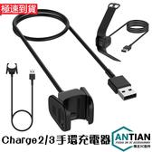 現貨 智能手環 Fitbit Charge2 Charge3 專用充電器 免拆卸 充電底座 電源適配器 充電線 充電夾