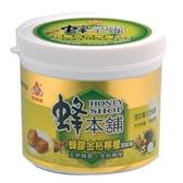 蜂本舖潤喉糖-蜂膠金桔檸檬200g【愛買】