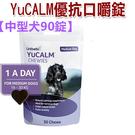 YuCALM Chewies 優抗嚼錠【中型犬90錠】 幫助減緩焦慮/犬用天然保健品食品/毛寧/Lintbells