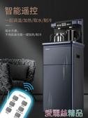 飲水機BRSDDQ飲水機家用立式下置水桶冷熱全自動多功能臺式桶裝水茶吧機LX交換禮物