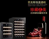 電子紅酒櫃 Bacchus/芭克斯 BW-50D1電子酒櫃恒溫葡萄酒電子紅酒櫃子 家用迷你型 免運 DF