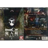 [哈GAME族]免運+刷卡 收錄 黑暗守護者  PC GAME 鬼入鏡 靈之鬼跡 繁體中文版 特典版 Deadout
