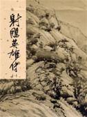 射雕英雄傳(平裝版,全四冊)新修版