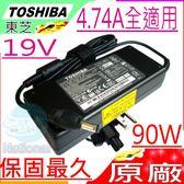 TOSHIBA 90W 充電器(原廠)-東芝 19V,4.74A, L700D,L730,L735,L740D,L750D,P775,L875D,PA3290U,PA3380U
