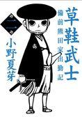 (二手書)草鞋武士:備前熊田家出勤記(2)