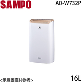 【SAMPO聲寶】16L AD-W732P 空氣清淨除濕機 免運費
