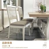 餐椅 椅子 書桌椅 單椅 索諾瑪 SONOMA 英國BENTLEY DESIGN 英式鄉村【IW1136-04-06】品歐家具