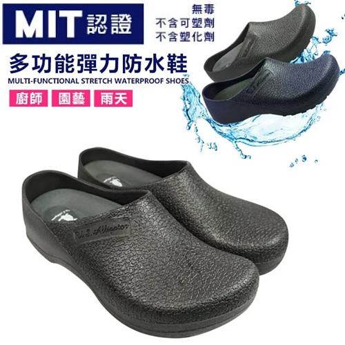 男女款 母子鱷魚 防水防滑防油 MIT製造 荷蘭鞋 廚師鞋 工作鞋 雨鞋 防水鞋 園藝鞋 UG5086 59鞋廊