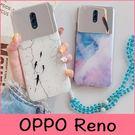 【萌萌噠】歐珀 OPPO Reno Z 十倍變焦版 北歐格調 鏡面大理石紋保護殼 全包防摔軟殼 手機殼 手機套