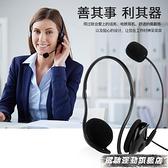 電話耳機 Salar/聲籟E9電教話務手游腦后式耳麥耳掛式運動游戲跑步手機筆記本 風馳