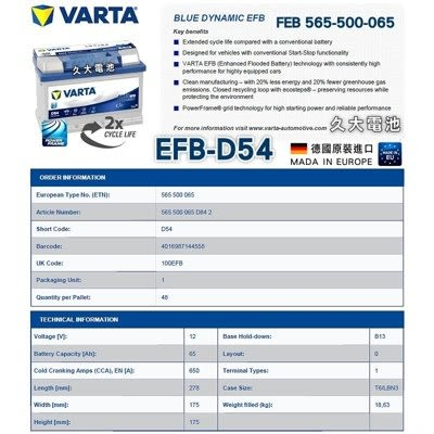 ✚久大電池❚ 德國進口 VARTA D54 EFB 65Ah 愛快羅密歐 ALFA ROMEO 164 168