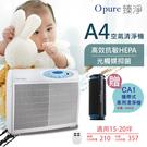 超值組合攜帶式車用清淨機 /【Opure 臻淨】A4 高效抗敏HEPA光觸媒空氣清淨機