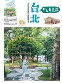(二手書)台北日日有意思 發現巷弄裡的浪漫時光
