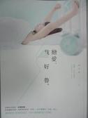 【書寶二手書T9/一般小說_NDQ】戀愛,我好魯_綸尚綸