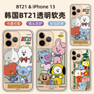 BT21正版新品蘋果13Pro Max卡通防摔手機殼iPhone13Pro可愛13軟殼