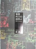 【書寶二手書T8/設計_KFD】聚落的100則啟示_黃茗詩, 原廣司
