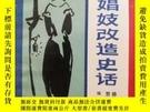 二手書博民逛書店罕見上海娼妓改造史話Y20569 出版1988