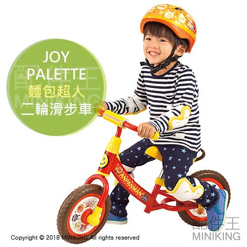 【配件王】日本代購 JOY PALETTE 麵包超人 兒童 滑步車 學步車 二輪車 平衡訓練 玩具車