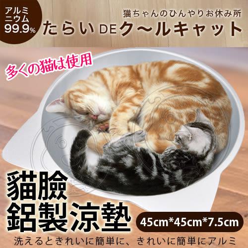 【培菓幸福寵物專營店】日本MARUKAN》MK-CT-418可愛爽酷多貓用貓臉鋁製涼墊貓窩45*45cm