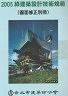 二手書R2YB無出版日《2005 綠建築設計技術規範 (圖面修正別冊)》臺北市建