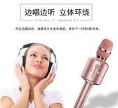 全民K歌神器手機話筒音響一體麥克風無線家用唱歌  名購居家