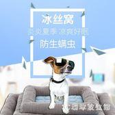 狗墊子夏天泰迪狗窩床冰墊寵物窩涼席睡墊金毛大型犬貓墊狗狗用品 LH1738【3C環球數位館】