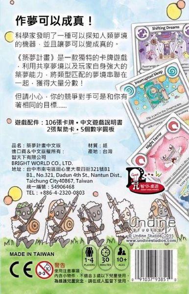 『高雄龐奇桌遊』 築夢計畫 Project Dreamscape 繁體中文版 ★正版桌上遊戲專賣店★