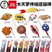 *KING*日本 necoichi貓壹 COMET木天蓼伸縮逗貓棒 添加木天蓼粉 特殊的網狀材質幫助潔牙 逗貓棒
