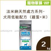 寵物家族-法米納天然處方系列-犬用低敏配方 (雞蛋+米)2kg