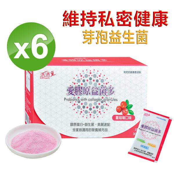 【生達-活沛】愛膠原芽孢益生菌(蔓越莓口味)【6盒】(30包/盒)(一天一包 私密問題沒煩惱)