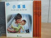 【書寶二手書T7/兒童文學_RGV】小媽媽_叢林王子_花車遊行等_共6本合售