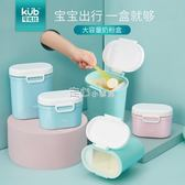 奶粉盒便攜式外出裝奶粉分裝盒迷你分隔盒零食盒奶粉 走心小賣場