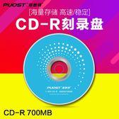 正品 CD-R 1-52X  空白光盤 CD燒錄片/刻錄盤 DA579『黑色妹妹』