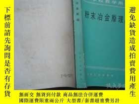 二手書博民逛書店罕見粉末冶金原理..Y6833 黃培雲主編 冶金工業出版社 出版