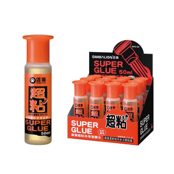 雄獅 超黏布用膠水 SPG-50
