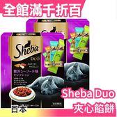 【小福部屋】【5.綜合海鮮 紫紅色 12包/盒】日本 SHEBA DUO 夾心餡餅 貓咪 餅乾 貓食